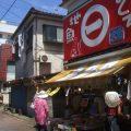 三崎漁港の地魚の店「まるいち」(神奈川県 三浦半島)
