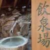 コラム4 飲泉のススメ 入門編 民間療法としての温泉