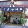 六龍鉱泉-お江戸上野のいぶし銀の激熱温泉銭湯