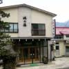 鳴子温泉郷 鳴子温泉 「姥の湯旅館」-種類豊富な源泉を楽しめる宿