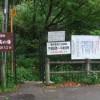 新穂高温泉「新穂高の湯」-川沿いに開かれた巨大露天風呂