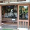 下田河内温泉「金谷旅館」-総ヒノキ作りの千人風呂は必見