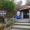 島原雲仙温泉「新湯温泉館」-目の前が源泉の共同湯