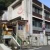 熊野 川湯温泉「川湯温泉公衆浴場」-河原で湧く湯で知られる温泉地