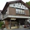 湯の峰温泉 「民宿あずまや荘」-老舗旅館の姉妹宿