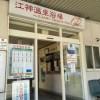 越後湯沢温泉 公衆浴場「江神温泉浴場」-駅至近の地元湯