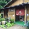 洞川温泉「洞川温泉センター」-大峯山信仰の村の湯