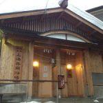 蔵王温泉 共同浴場(川原湯、上湯、下湯)