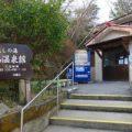 島原雲仙温泉「新湯共同浴場」