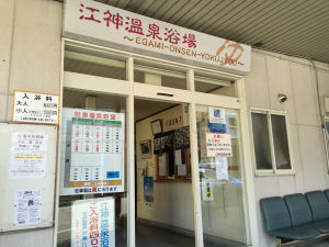 越後湯沢温泉 共同浴場「江神温泉」