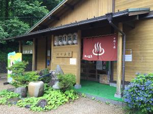 洞川温泉「洞川温泉センター」-大峰山信仰の村の湯