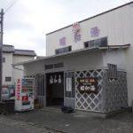 伊豆下田温泉「昭和湯」-唯一の温泉銭湯でひと風呂