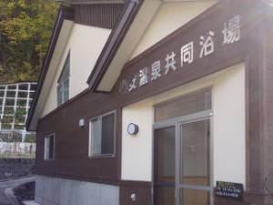 小安峡温泉「共同浴場」
