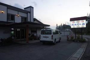 東小川温泉「おおくら荘」