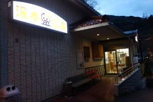 長門湯本温泉 共同浴場「礼湯」-伝統の防長四湯の地元湯