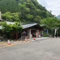 四季美谷温泉-剣山南部のジビエ料理と良質温泉の宿